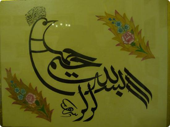 Arabic Calligraphic Art